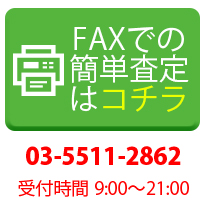 FAXCALL